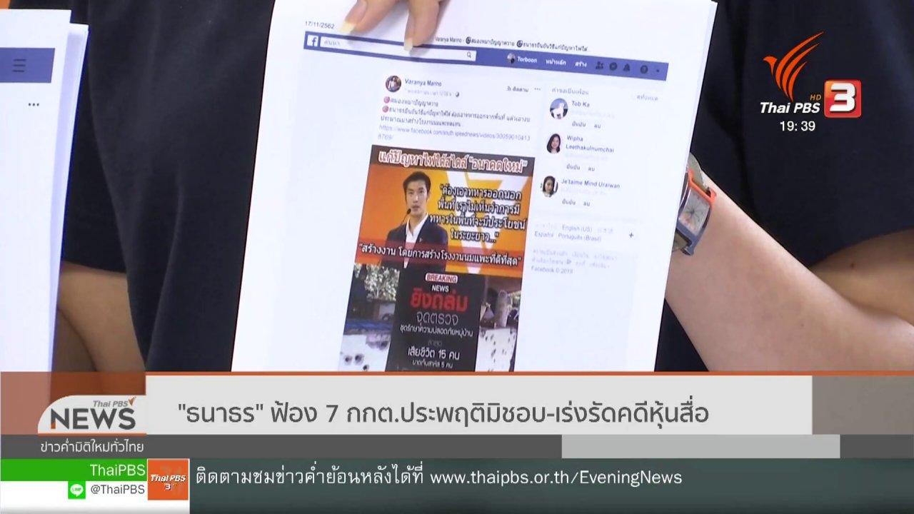 """ข่าวค่ำ มิติใหม่ทั่วไทย - """"ธนาธร"""" ฟ้อง 7 กกต.ประพฤติมิชอบ - เร่งรัดคดีหุ้นสื่อ"""