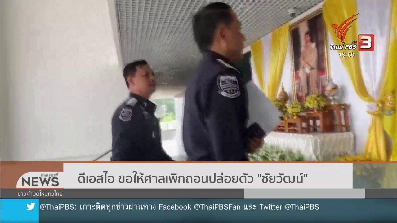 """ข่าวค่ำ มิติใหม่ทั่วไทย - ดีเอสไอ ขอให้ศาลเพิกถอนปล่อยตัว """"ชัยวัฒน์"""""""