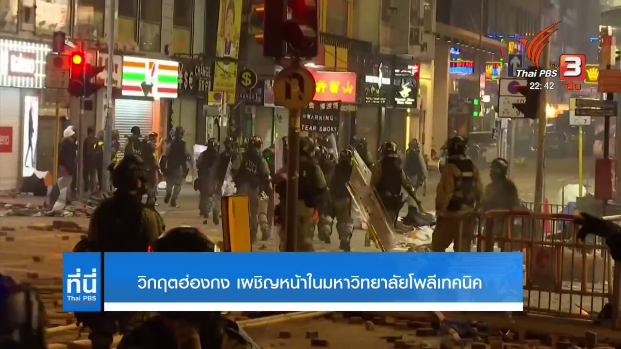 ที่นี่ Thai PBS - วิกฤตฮ่องกง เผชิญหน้าในมหาวิทยาลัยโพลีเทคนิค