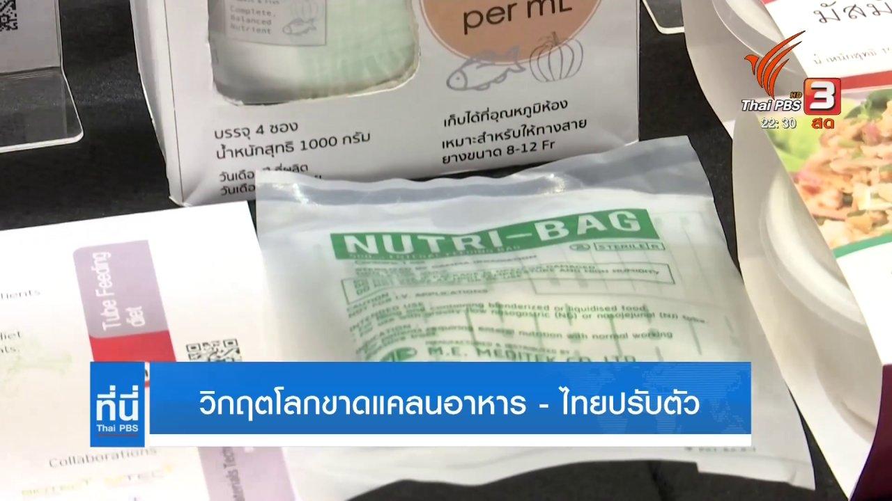 ที่นี่ Thai PBS - วิกฤตโลกขาดแคลนอาหาร – ไทยปรับตัว