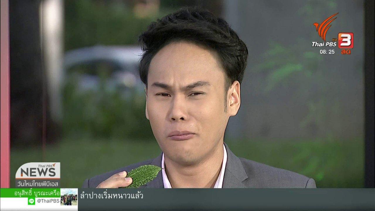 วันใหม่วาไรตี้ - จับตาข่าวเด่น : แพทย์แผนไทยชี้มะระขี้นก ลดเบาหวานได้จริง