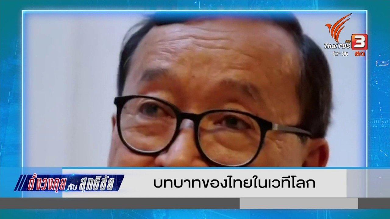 วันใหม่  ไทยพีบีเอส - ตั้งวงคุยกับสุทธิชัย : บทบาทของไทยในเวทีโลก