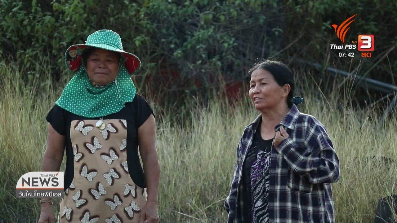 วันใหม่  ไทยพีบีเอส - C-site Report : จับตาเหมืองแร่หนองบัว
