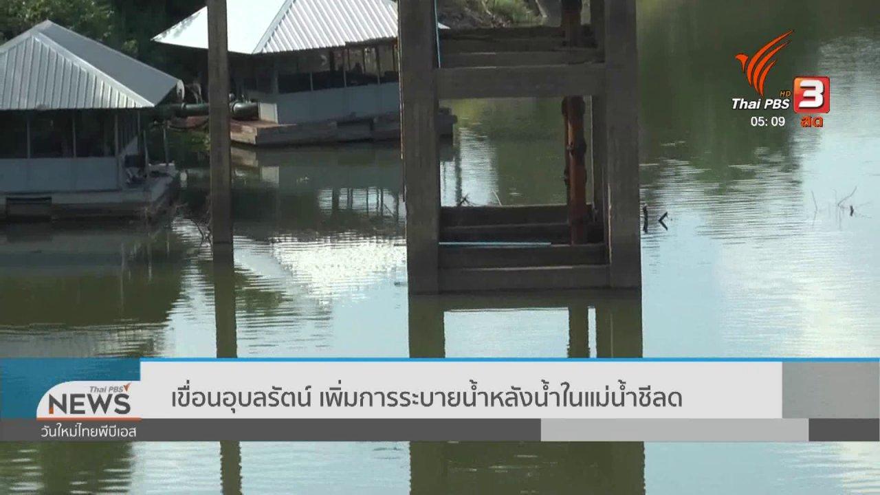 วันใหม่  ไทยพีบีเอส - เขื่อนอุบลรัตน์ เพิ่มการระบายน้ำหลังน้ำในแม่น้ำชีลด