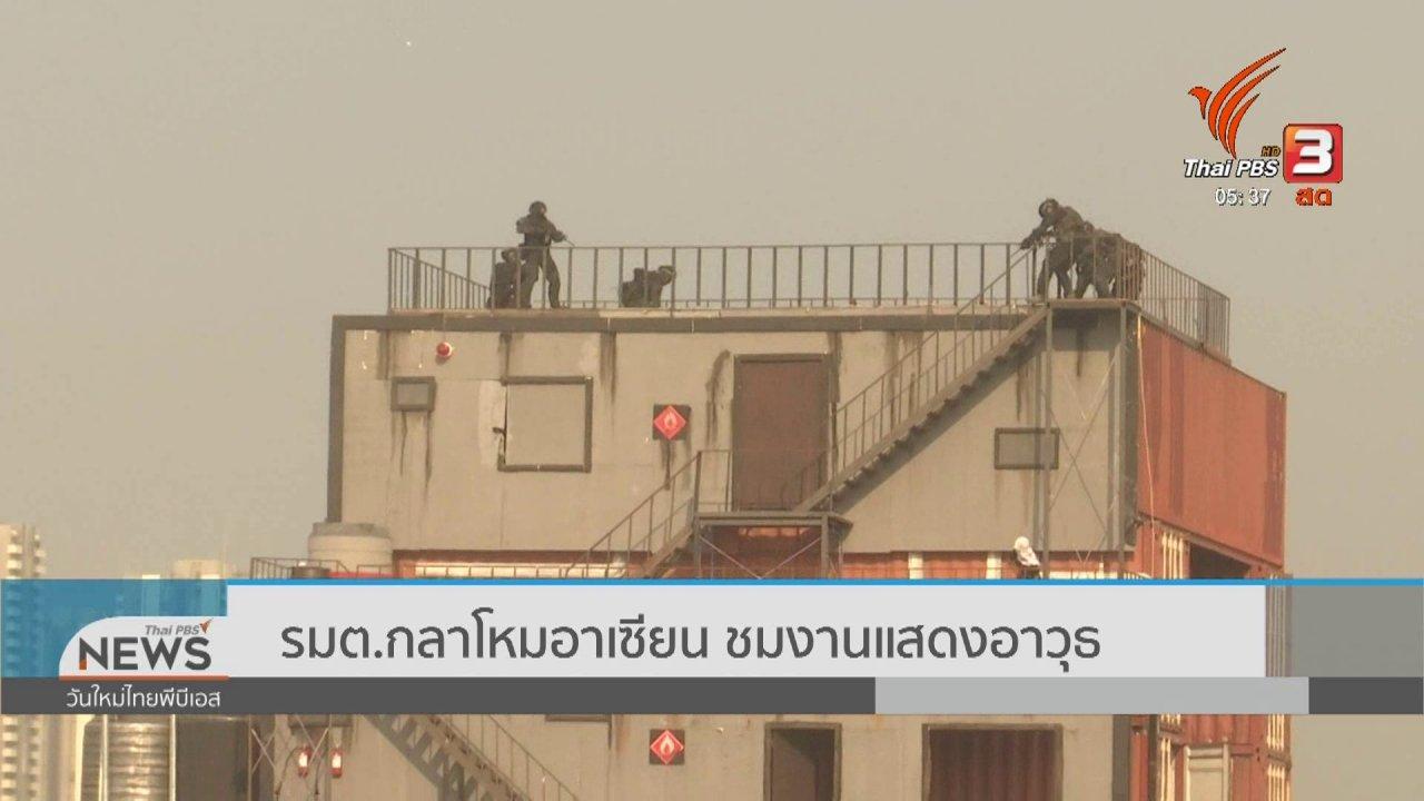 วันใหม่  ไทยพีบีเอส - รมต.กลาโหมอาเซียน ชมงานแสดงอาวุธ