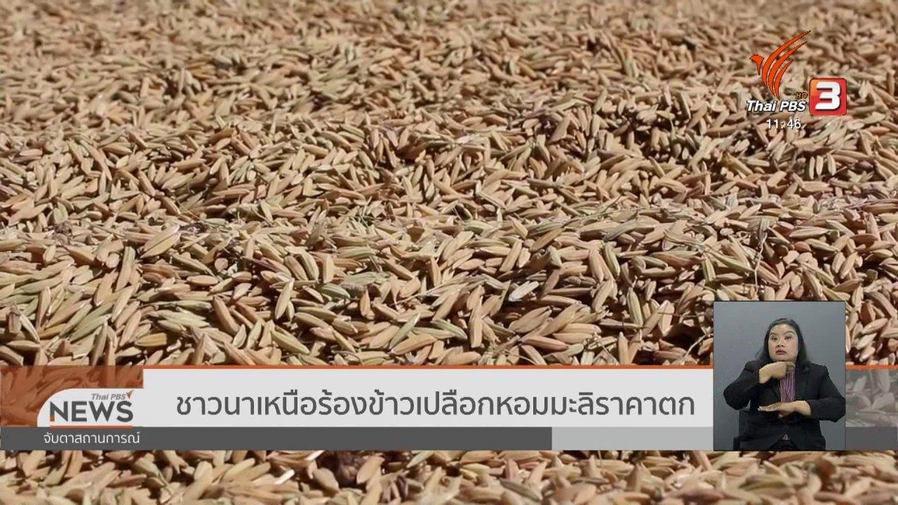 จับตาสถานการณ์ - ชาวนาเหนือร้องข้าวเปลือกหอมมะลิราคาตก