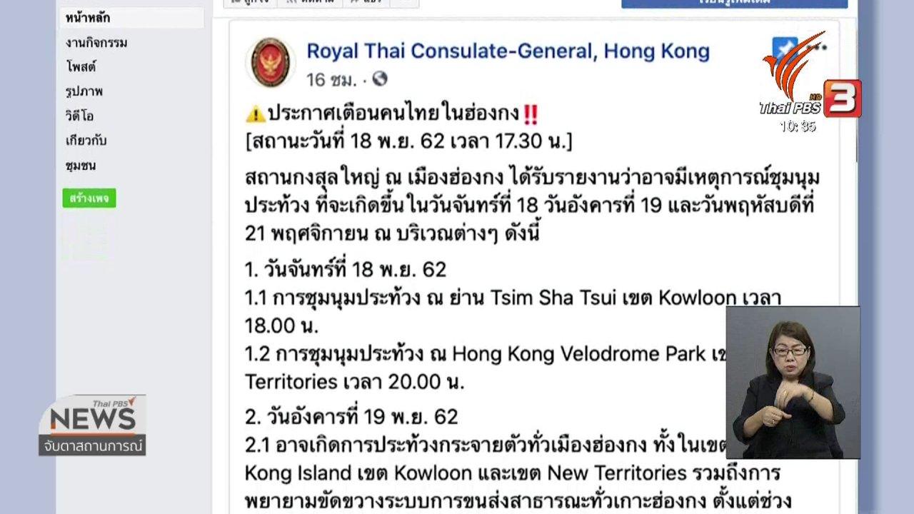 จับตาสถานการณ์ - กงสุลใหญ่ไทย ณ ฮ่องกง เตือนหลีกเลี่ยงจุดที่มีการประท้วง