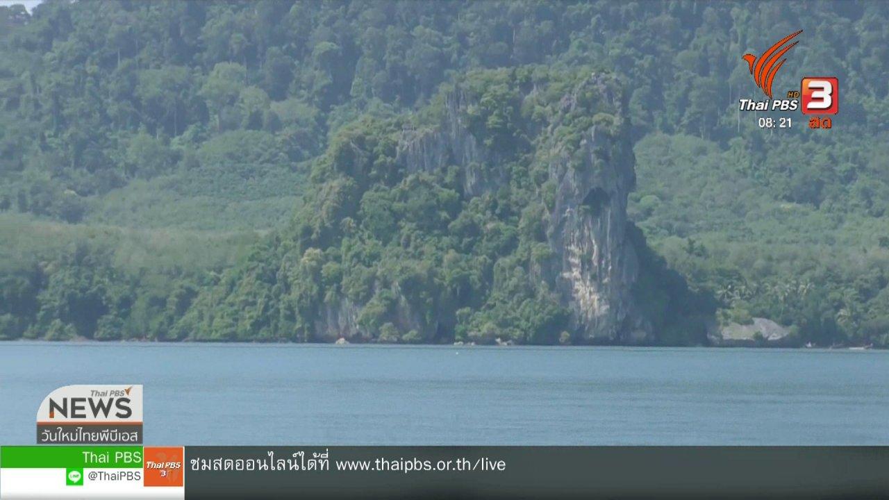 วันใหม่วาไรตี้ - จับตาข่าวเด่น : วางทุ่นเขตคุ้มครองพะยูน พื้นที่มรดกอาเซียน