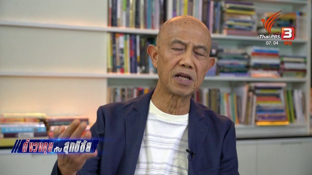 วันใหม่  ไทยพีบีเอส - ตั้งวงคุยกับสุทธิชัย : 6 เดือน ฮ่องกงยังประท้วงไม่เลิก