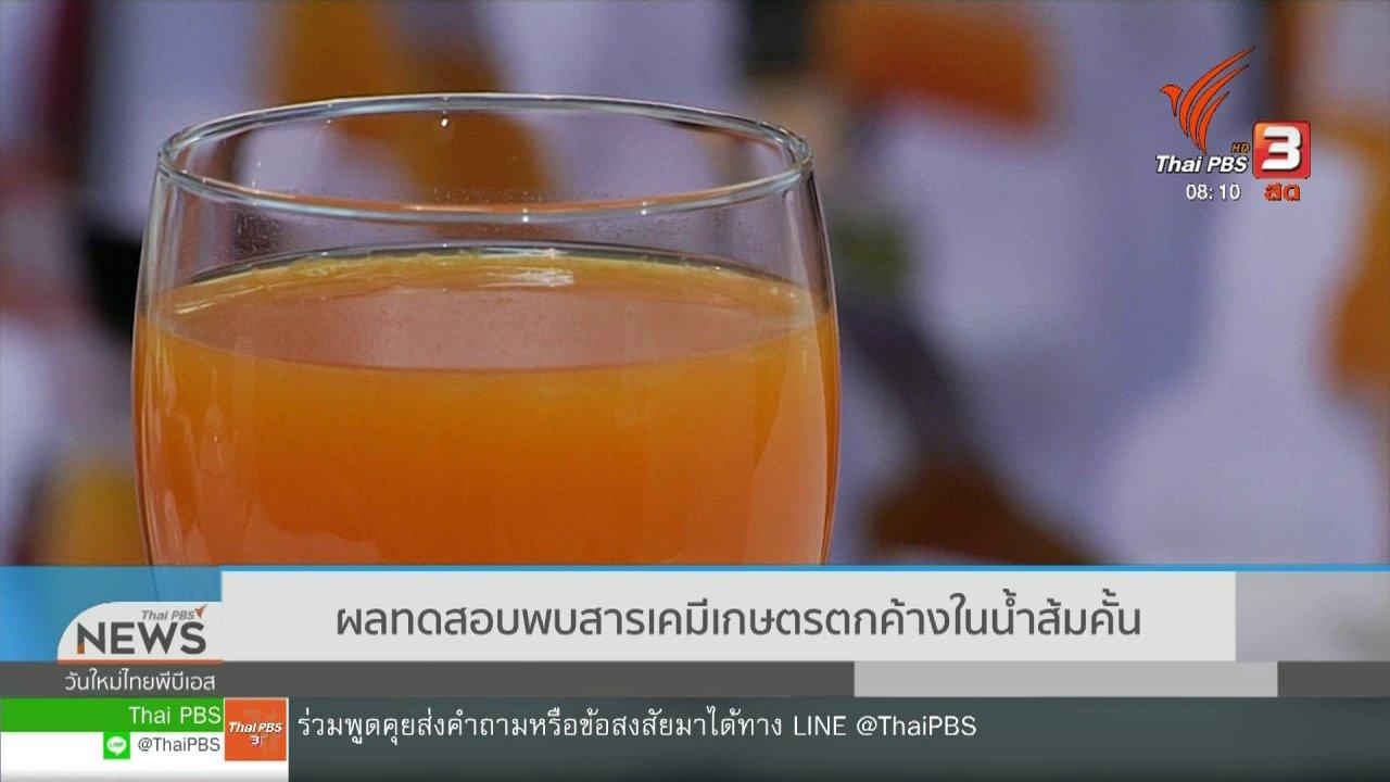 วันใหม่วาไรตี้ - จับตาข่าวเด่น : ผลทดสอบพบสารเคมีเกษตรตกค้างในน้ำส้มคั้น