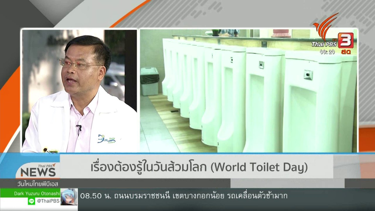 วันใหม่วาไรตี้ - ประเด็นทางสังคม : เรื่องต้องรู้ในวันส้วมโลก World Toilet Day