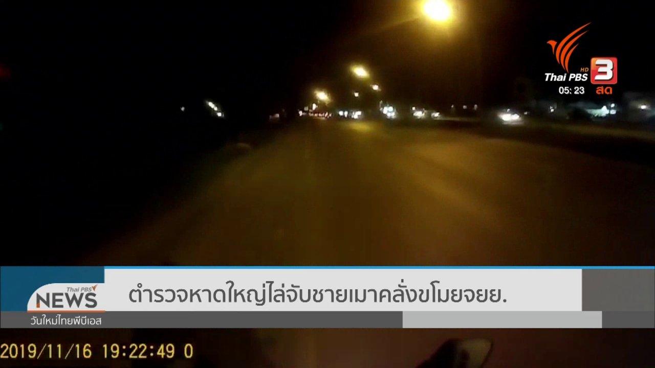วันใหม่  ไทยพีบีเอส - ตำรวจหาดใหญ่ไล่จับชายเมาคลั่งขโมย จยย.