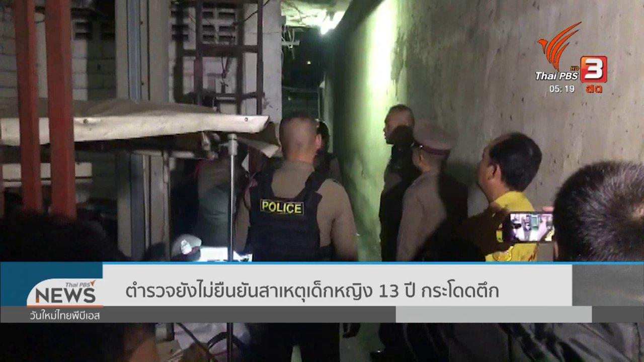 วันใหม่  ไทยพีบีเอส - ตำรวจยังไม่ยืนยันสาเหตุเด็กหญิง 13 ปี กระโดดตึก
