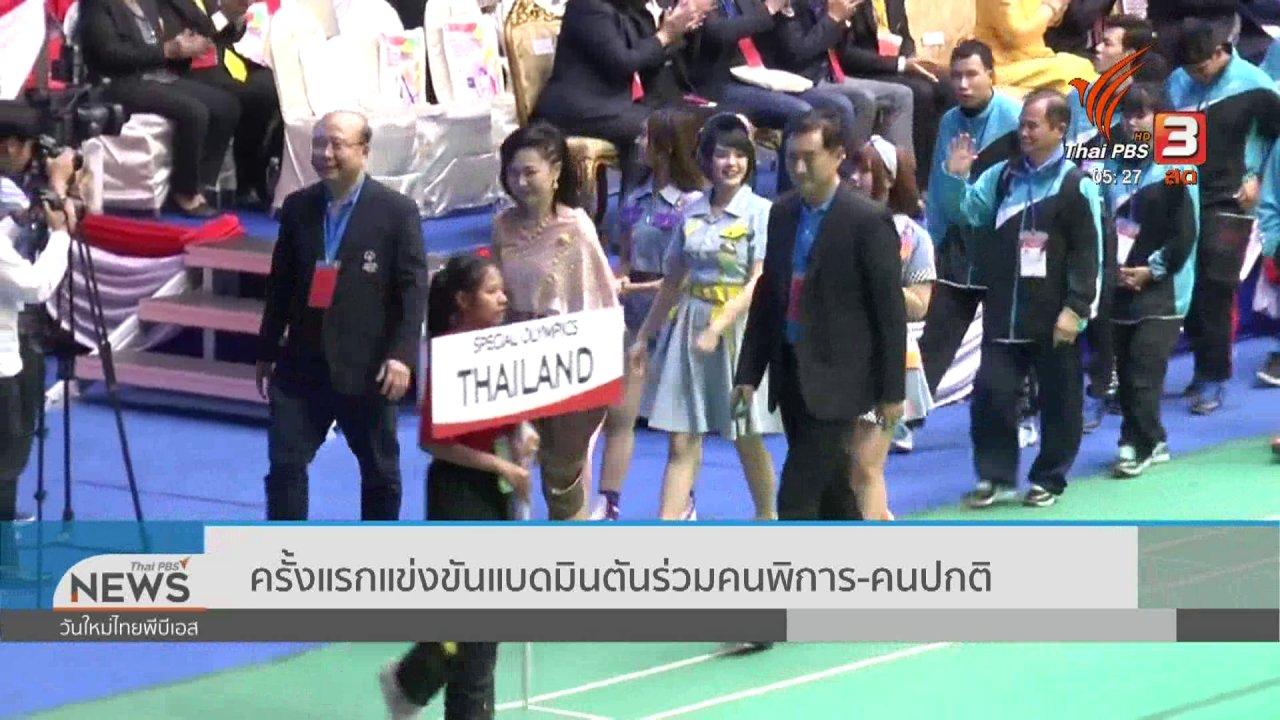 วันใหม่ไทยพีบีเอสคิดส์ - ครั้งแรกแข่งขันแบดมินตันร่วมคนพิการ - คนปกติ