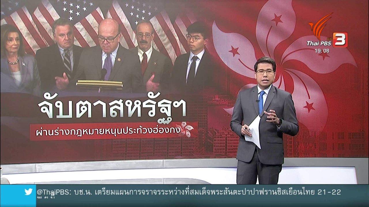 ข่าวค่ำ มิติใหม่ทั่วไทย - วิเคราะห์สถานการณ์ต่างประเทศ : สหรัฐฯ ผลักดันร่างกฎหมายหนุนผู้ประท้วงฮ่องกง
