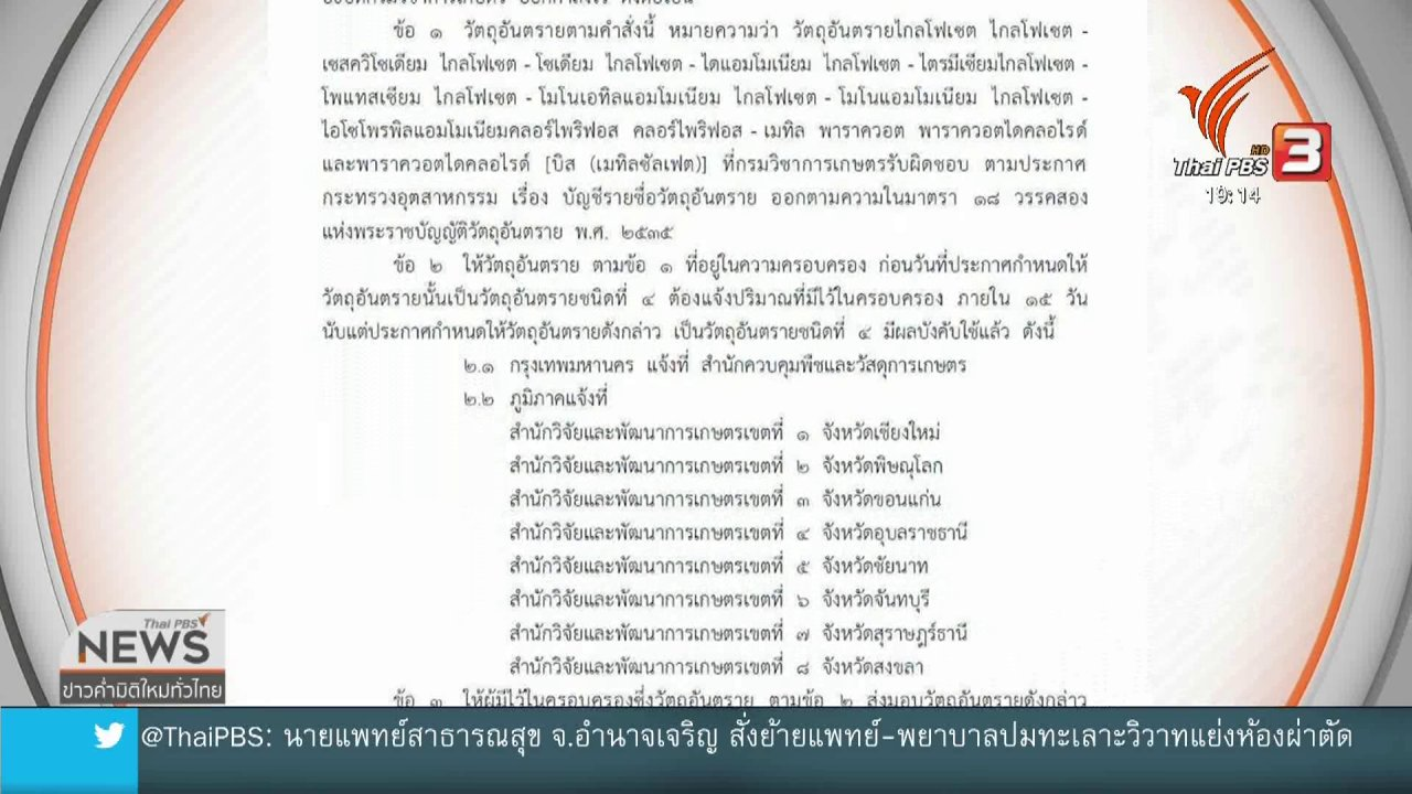 """ข่าวค่ำ มิติใหม่ทั่วไทย - """"มนัญญา"""" เตือนครอบครอง 3 สาร ปรับ 1 ล้านบาท"""