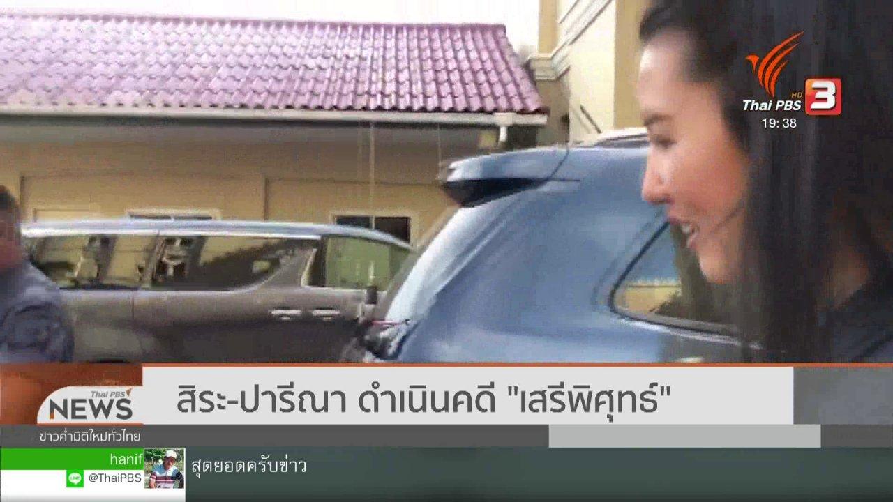 """ข่าวค่ำ มิติใหม่ทั่วไทย - """"สิระ - ปารีณา"""" ดำเนินคดี """"เสรีพิศุทธ์"""""""