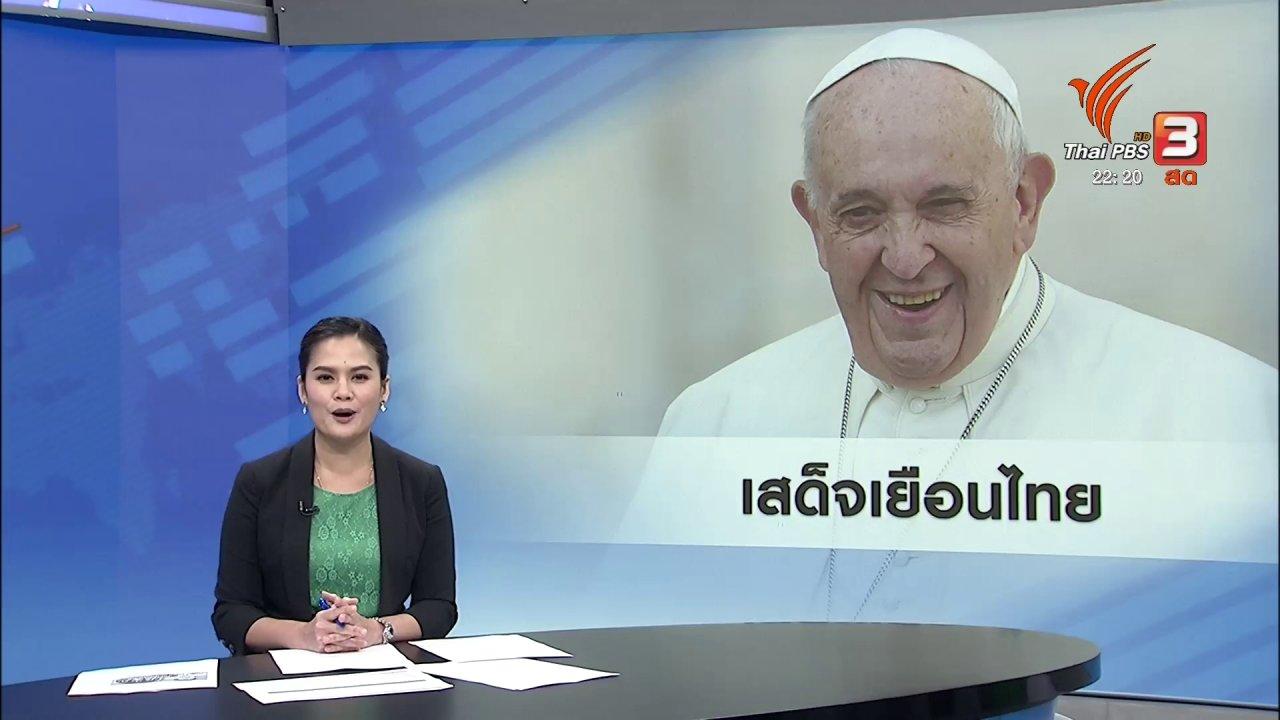 ที่นี่ Thai PBS - เตรียมความพร้อมรับเสด็จสมเด็จพระสันตะปาปา