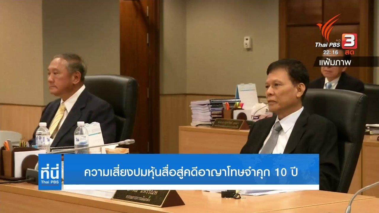 """ที่นี่ Thai PBS - ปมหุ้นสื่อ""""ธนาธร"""""""
