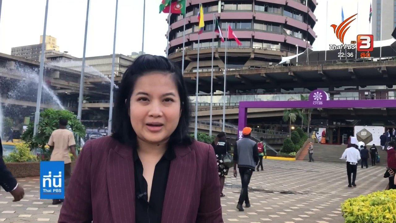ที่นี่ Thai PBS - ไทยเดินหน้าขจัดปัญหาอนามัยเจริญพันธุ์
