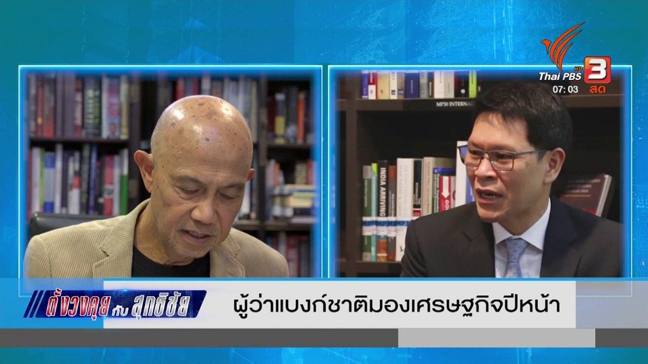 วันใหม่  ไทยพีบีเอส - ตั้งวงคุยกับสุทธิชัย : ผู้ว่าแบงก์ชาติมองเศรษฐกิจไทยปีหน้า