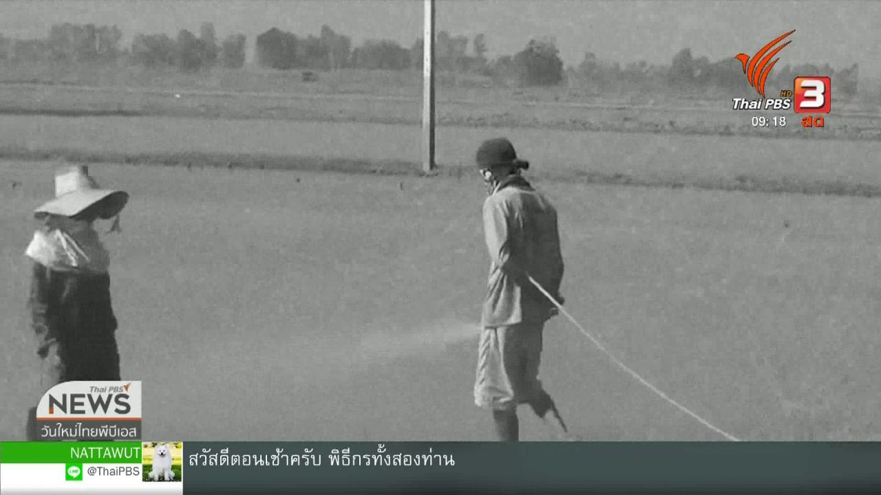 วันใหม่วาไรตี้ - ประเด็นทางสังคม : โมเดลธุรกิจเกื้อกูลสังคม ขับเคลื่อนวิถีเกษตรอินทรีย์อย่างยั่งยืน