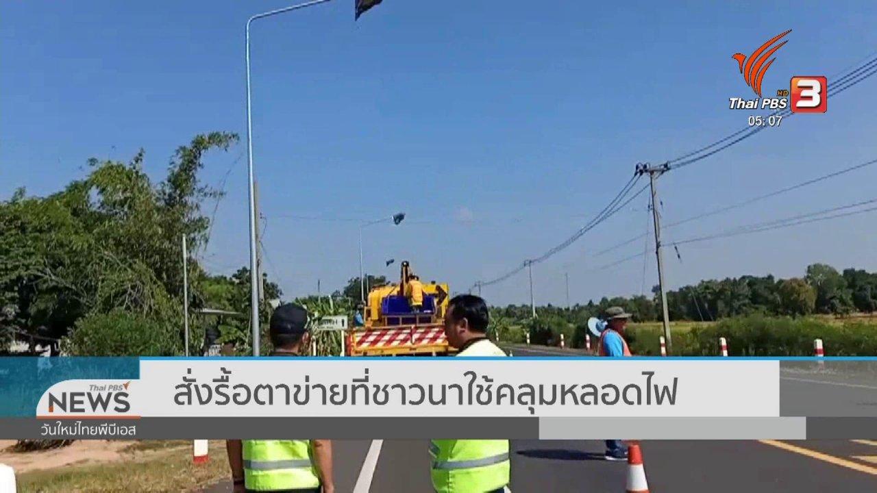 วันใหม่  ไทยพีบีเอส - สั่งรื้อตาข่ายที่ชาวนาใช้คลุมหลอดไฟ