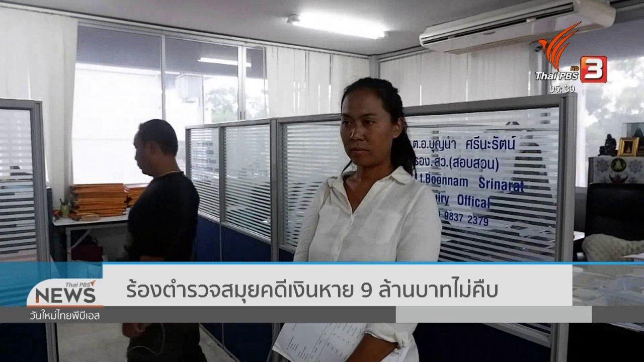 วันใหม่  ไทยพีบีเอส - ร้องตำรวจสมุยคดีเงินหาย 9 ล้านบาทไม่คืบ