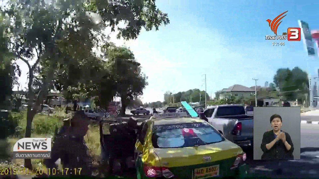 จับตาสถานการณ์ - ตำรวจล้อมจับผู้ก่อเหตุขโมยรถแท็กซี่หนีไป จ.เพชรบูรณ์
