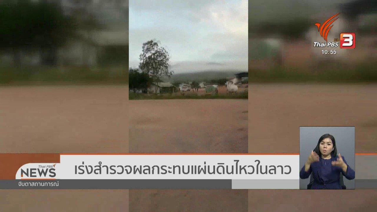 จับตาสถานการณ์ - เร่งสำรวจผลกระทบแผ่นดินไหวในลาว