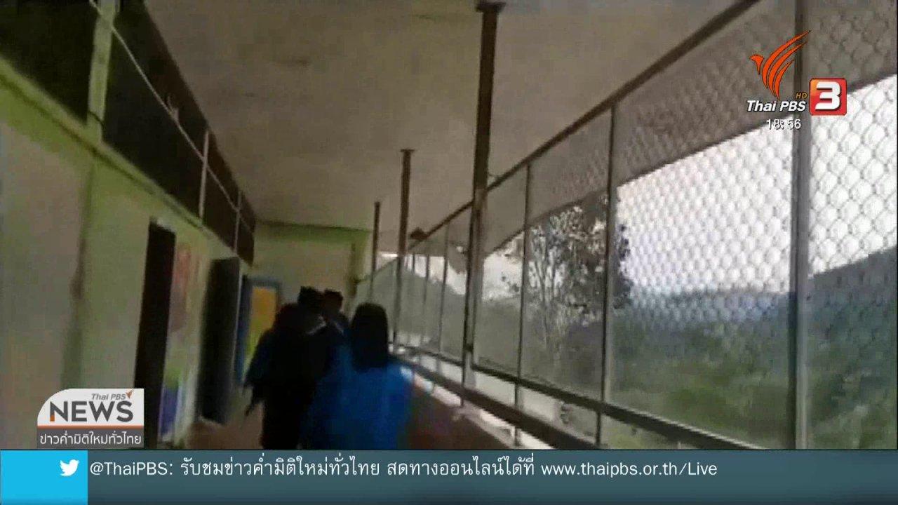 ข่าวค่ำ มิติใหม่ทั่วไทย - เร่งสำรวจผลกระทบแผ่นดินไหวในลาว