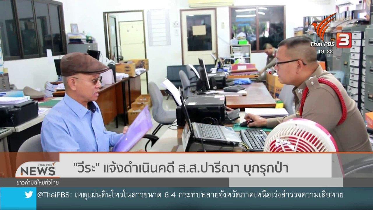 """ข่าวค่ำ มิติใหม่ทั่วไทย - """"วีระ"""" แจ้งดำเนินคดี ส.ส.ปารีณา บุกรุกป่า"""