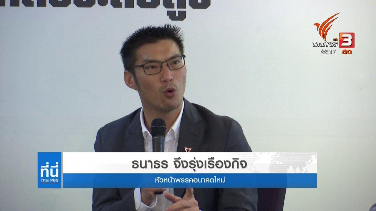 ที่นี่ Thai PBS - คดีความเรียงคิว ขวากหนามพรรคอนาคตใหม่