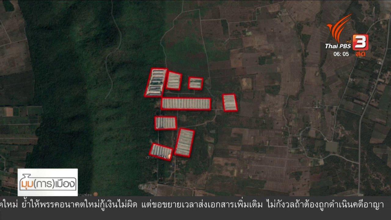 วันใหม่  ไทยพีบีเอส - มุม(การ)เมือง : อำนาจ - การเมือง ต้นเหตุความเหลื่อมล้ำที่ดิน?