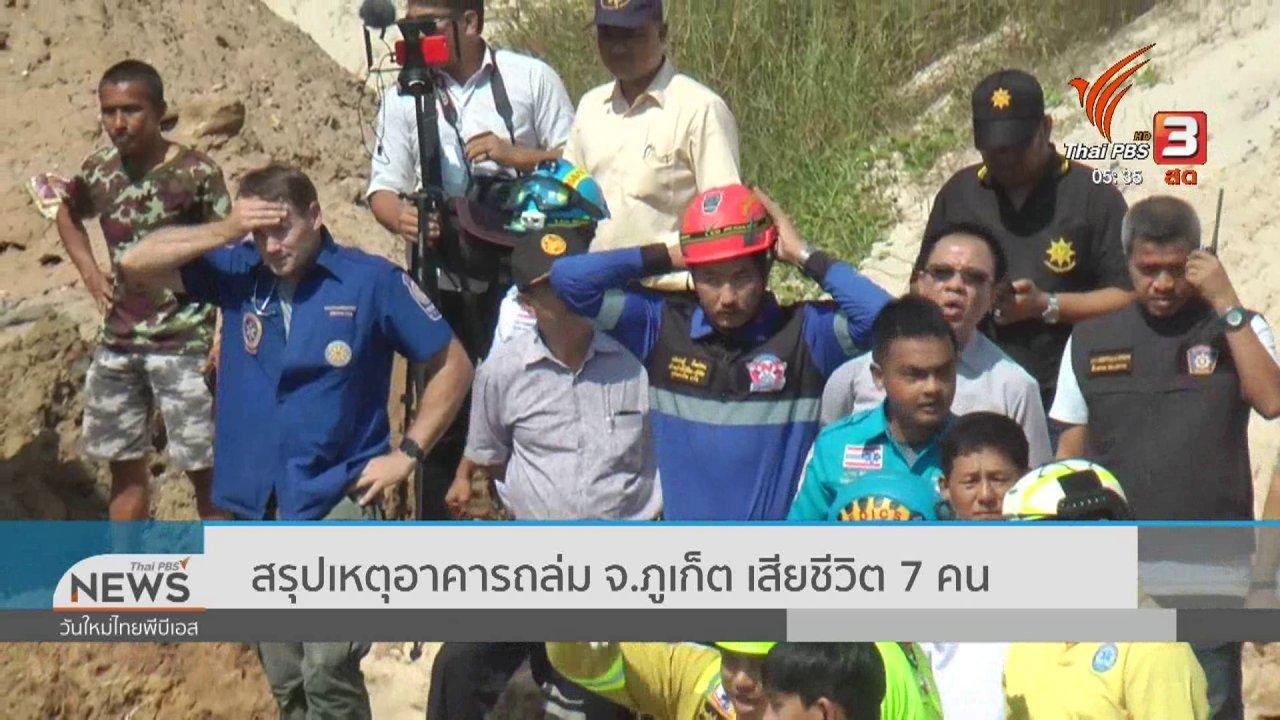 วันใหม่  ไทยพีบีเอส - สรุปเหตุอาคารถล่ม จ.ภูเก็ต เสียชีวิต 7 คน