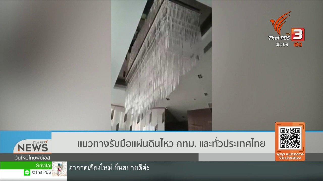 วันใหม่วาไรตี้ - จับตาข่าวเด่น : แนวทางรับมือแผ่นดินไหว กทม. - ทั่วประเทศไทย