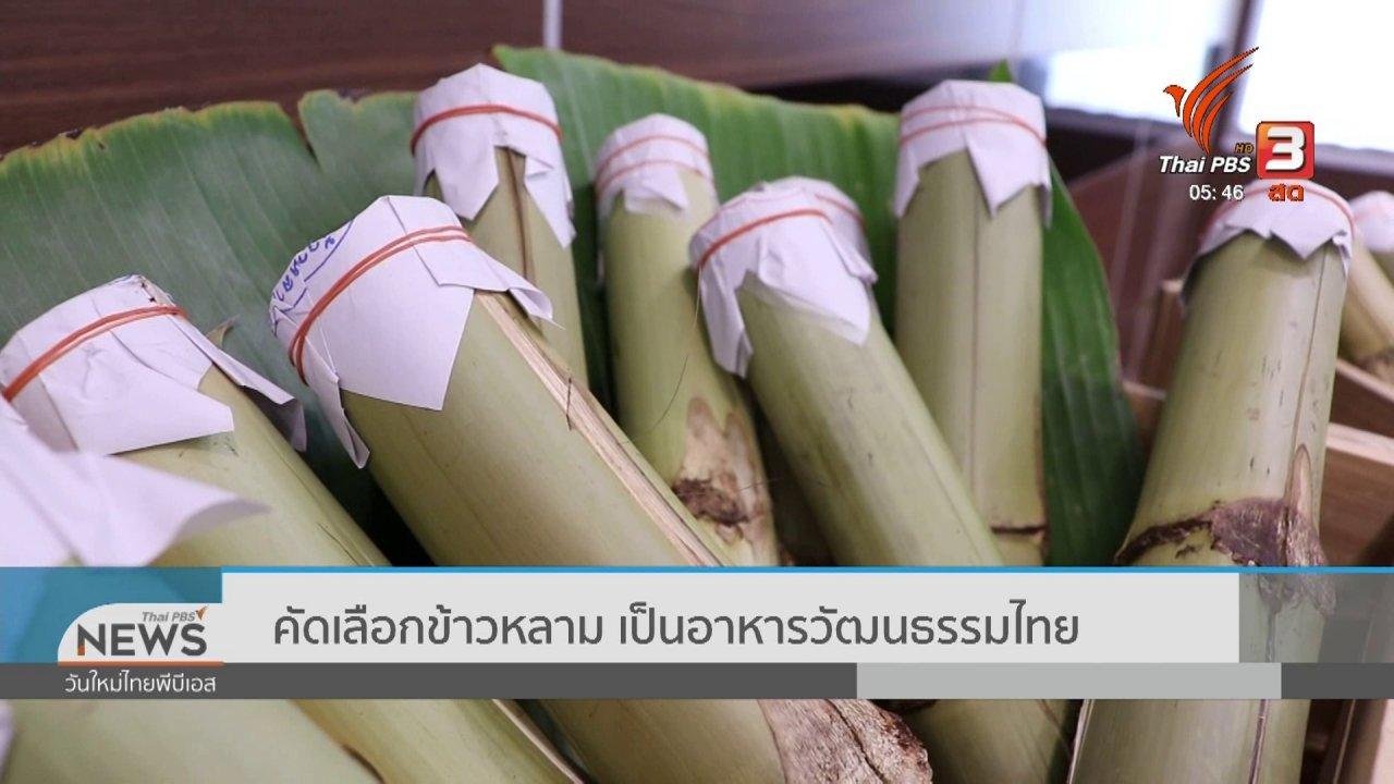 วันใหม่  ไทยพีบีเอส - คัดเลือกข้าวหลาม เป็นอาหารวัฒนธรรมไทย