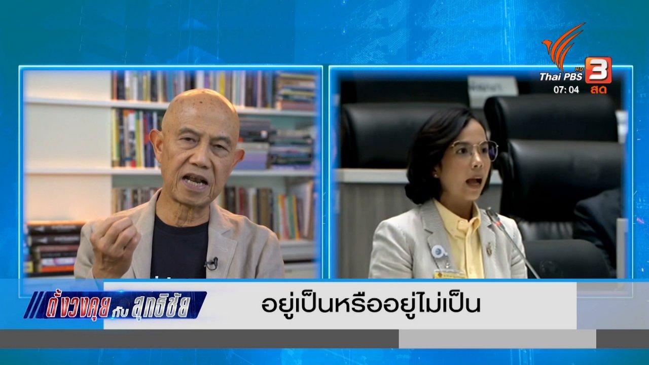 วันใหม่  ไทยพีบีเอส - ตั้งวงคุยกับสุทธิชัย : อยู่เป็นหรืออยู่ไม่เป็น