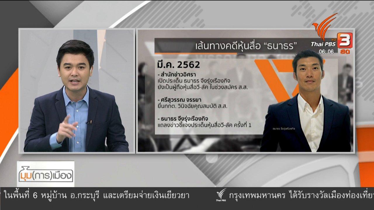 """วันใหม่  ไทยพีบีเอส - มุม(การ)เมือง : ปมหุ้นสื่อ """"ธนาธร"""" สู่ความเสี่ยงคดีอาญา"""
