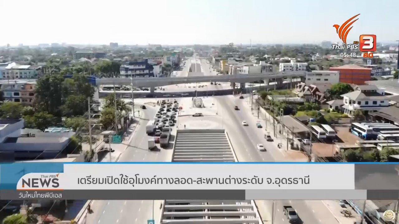 วันใหม่  ไทยพีบีเอส - เตรียมเปิดใช้อุโมงค์ทางลอด - สะพานต่างระดับ จ.อุดรธานี