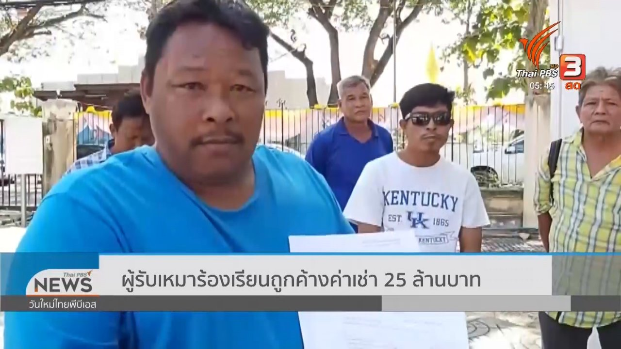 วันใหม่  ไทยพีบีเอส - ผู้รับเหมาร้องเรียนถูกค้างค่าเช่า 25 ล้านบาท