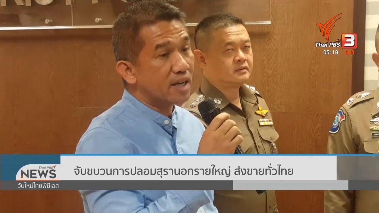 วันใหม่  ไทยพีบีเอส - จับขบวนการปลอมสุรานอกรายใหญ่ ส่งขายทั่วไทย