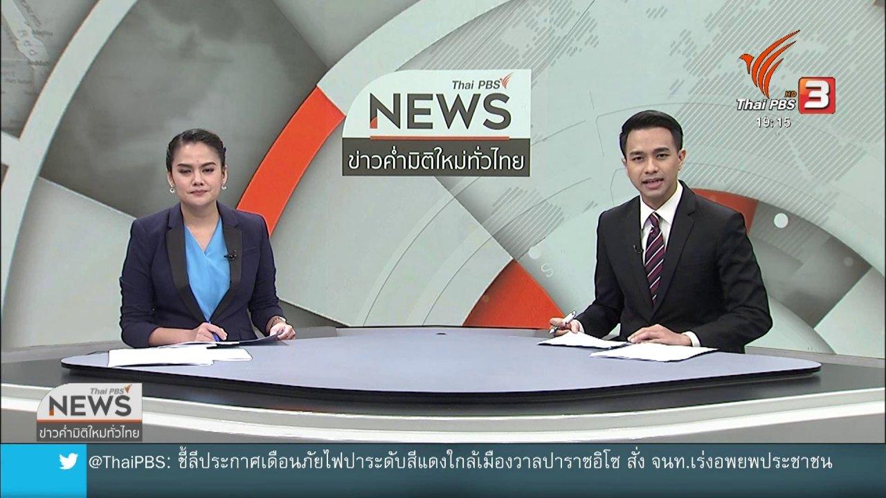 ข่าวค่ำ มิติใหม่ทั่วไทย - อย.ระบุเยลลีผสมกัญชา ผิดกฎหมาย