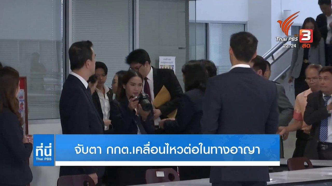 """ที่นี่ Thai PBS - ความเป็นไปได้ปมคุณสมบัติ """"ธนาธร"""""""