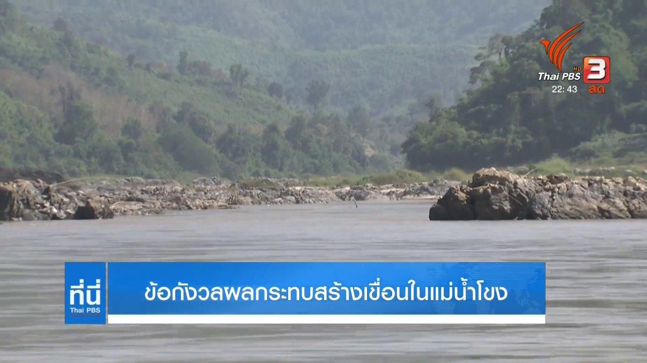 ที่นี่ Thai PBS - ข้อกังวลผลกระทบสร้างเขื่อนในแม่น้ำโขง
