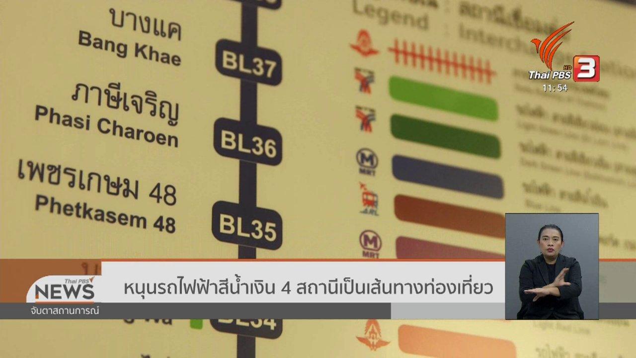 จับตาสถานการณ์ - หนุนรถไฟฟ้าสีน้ำเงิน 4 สถานีเป็นเส้นทางท่องเที่ยว