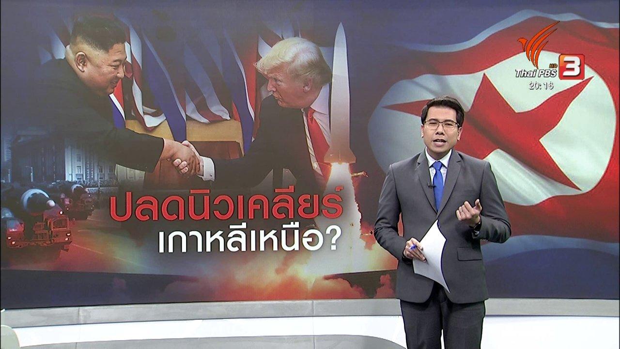 ข่าวค่ำ มิติใหม่ทั่วไทย - วิเคราะห์สถานการณ์ต่างประเทศ : จับตาความเป็นไปได้ปลดนิวเคลียร์เกาหลีเหนือ
