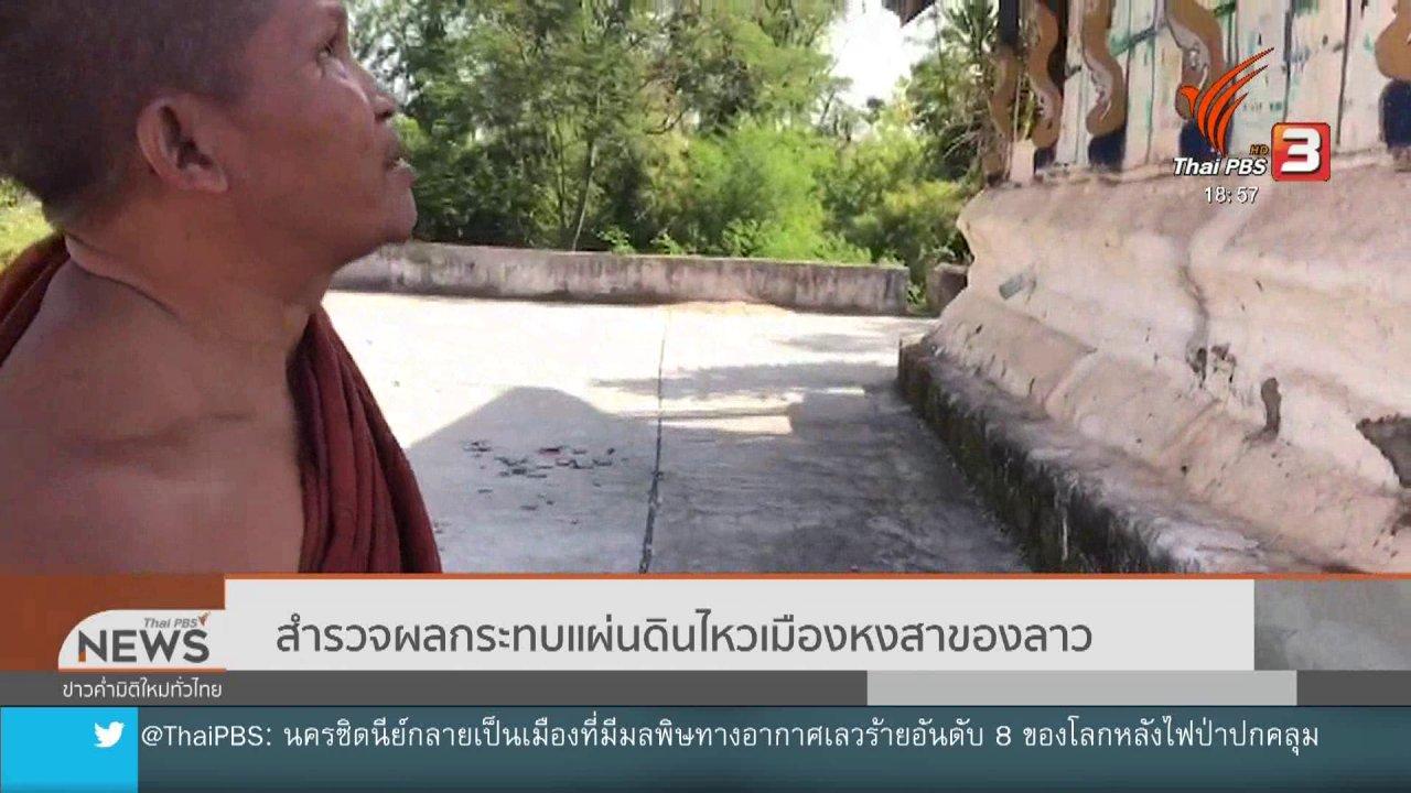 ข่าวค่ำ มิติใหม่ทั่วไทย - สำรวจผลกระทบแผ่นดินไหวเมืองหงสาของลาว