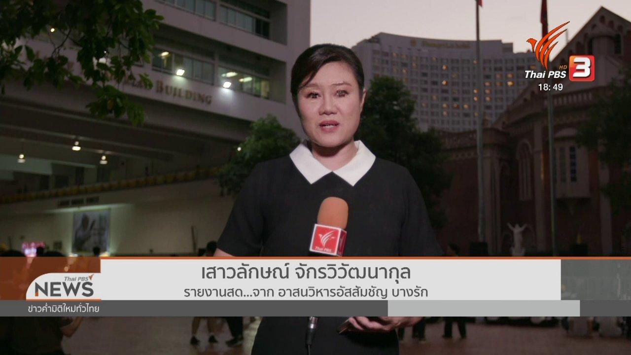 ข่าวค่ำ มิติใหม่ทั่วไทย - สมเด็จพระสันตะปาปาประกอบพิธีมิสซาเยาวชน