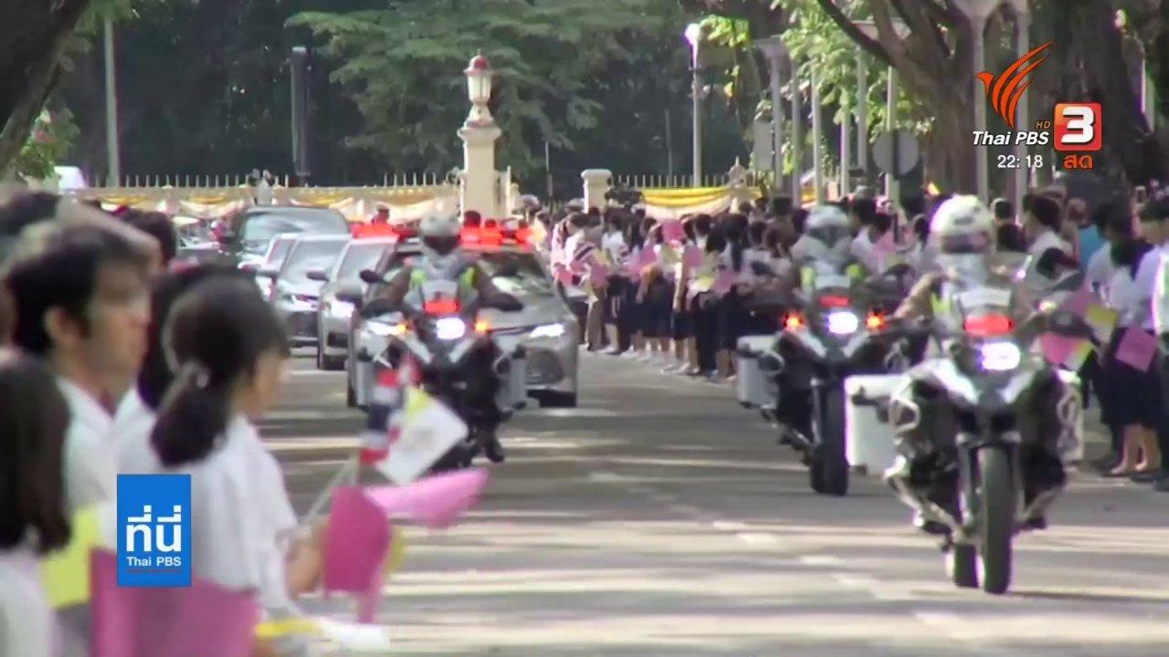 ที่นี่ Thai PBS - พระสันตะปาปาย้ำทุกคนต้องหันหาเข้าหากัน